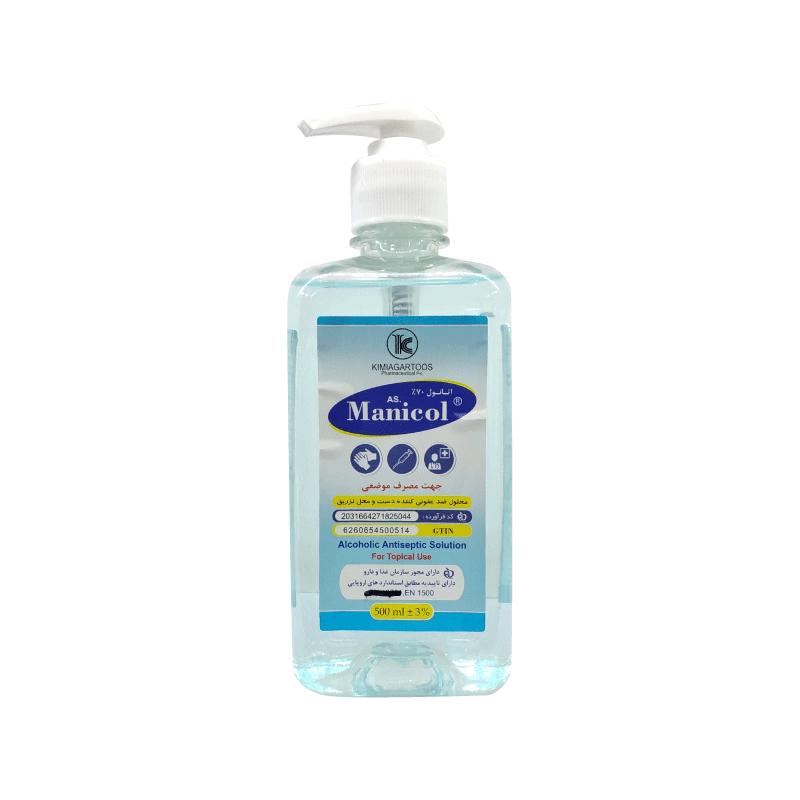 محلول ضدعفونی کننده مانیکول